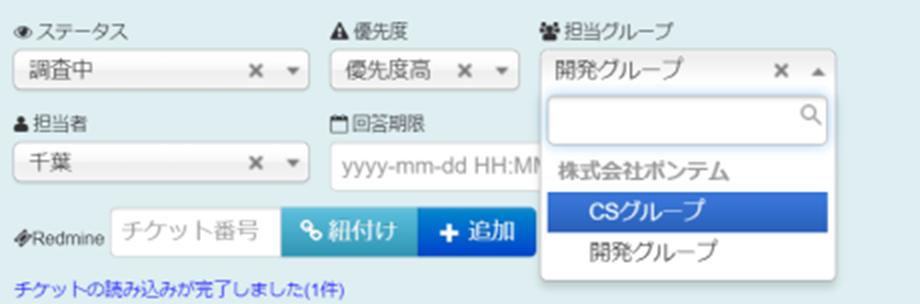 CX+はCSだけでなく、チーム全体でお問い合わせを共有、管理できます!
